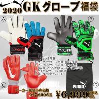 2020 GK 福袋 ナイキ プーマ サッカー ゴールキーパーグローブ 3点セット