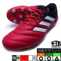 コパ 20.1 ジャパン HG/AG アディダス adidas FV2955 レッド×ホワイト 赤 サッカースパイク