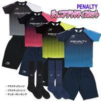 ペナルティ PENALTY ジュニア プラクティスセット PU0200J サッカーウェア 半袖 上下 シャツ パンツ ソックス 子供用