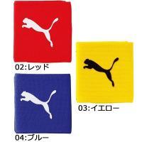 種別:キャプテンマーク   メーカー:プーマ(PUMA)  カラー 02:レッド 03:イエロー 0...