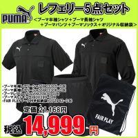カテゴリ:サッカーレフェリーウエア メーカー:プーマ(puma) カラー:ブラック  素材:ポリエス...