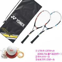 ソフトテニス部新入生向けのセットになります。 張り上げ済みラケットとセルフテニスボールのセットです。...