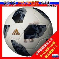 2018 FIFAワールドカップ 試合球 レプリカ4号球モデル。 4号サーマルボンディングボール。 ...