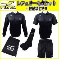 【種別】レフリーウェアセット  【メーカー名】フィンタ/FINTA  【カラー】0500:ブラック ...