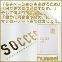 中学、高校生をターゲットにしたサッカーノート。  カテゴリ:サッカーノート  メーカー:HUMMEL...