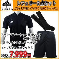 カテゴリ:サッカーレフェリーウエア メーカー:アディダス(adidas)&フタバオリジナル ...