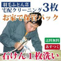 羽毛布団クリーニング 3枚セット 送料無料 羽根ふとん 丸洗い 石けん使用の個別丸洗い