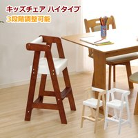 キッズチェア ハイタイプ 高さ調整 木製 ダイニング 学習チェアー 子供椅子  ステップアップ