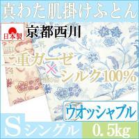 ◆メーカー:京都西川 ◆商品お問合せ番号:silk-kn-4F9390#5 ■サイズ:シングルロング...