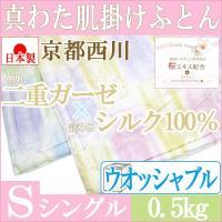 ◆メーカー:京都西川 ◆商品お問合せ番号:silk-kn-4F9712#5桜 ■サイズ:シングルロン...