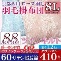 ◆商品お問合せ番号:uk8012-P93SL-88 ◆メーカー:京都西川【ローズ羽毛】 ◆商品規格:...