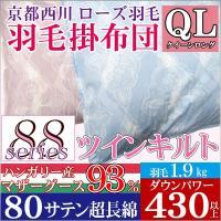 ◆商品お問合せ番号:uk-8053-HM93J-QL ◆メーカー:京都西川 ◆商品規格:ダウンパワー...