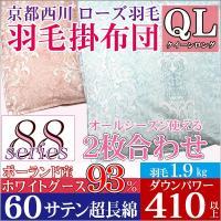 ◆商品お問合せ番号:uk-8082-P93QL-duet ◆メーカー:京都西川【ローズ羽毛】 ◆商品...