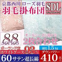◆商品お問合せ番号:uk-8082-P93SDL-duet ◆メーカー:京都西川【ローズ羽毛】 ◆商...