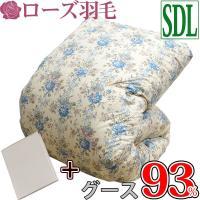 ◆商品お問合せ番号:uk8012-P93SDL-88 ◆メーカー:京都西川【ローズ羽毛】 ◆商品規格...