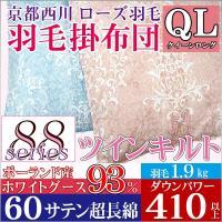 ◆商品お問合せ番号:uk8012-P93QL-88 ◆メーカー:京都西川【ローズ羽毛】 ◆商品規格:...