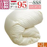 ◆商品お問合せ番号:uk8055-PM93QL-888 ◆メーカー:京都西川 ◆商品規格:ダウンパワ...