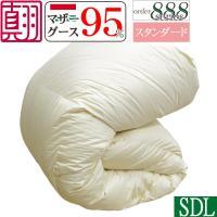 ◆商品お問合せ番号:uk8056-PM93SDL-888 ◆メーカー:京都西川【ローズ羽毛】 ◆商品...