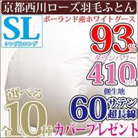 ◆商品お問合せ番号:uk8061SL-p93 ◆メーカー:京都西川【ローズ羽毛】 ◆商品規格:ダウン...