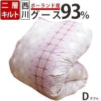 ◆商品お問合せ番号:uk8063DL-p93 ◆メーカー:京都西川【ローズ羽毛】 ◆商品規格:ダウン...