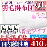 ◆商品お問合せ番号:uk9001-P93QL無地+ ◆メーカー:京都西川【ローズ羽毛】 ◆商品規格:...