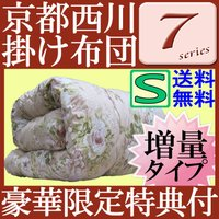 ◆商品番号:k-001 京都西川掛シングル  ●合繊掛けふとん  サイズ:150×210cm シング...