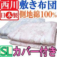 ◆商品番号:sk-404 西川チャールズSL   ●合繊敷きふとん(合繊固わた使用)  メーカー:京...