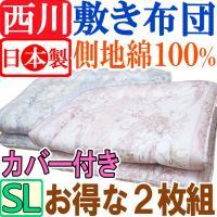 ◆商品番号:sk-404 西川チャールズSL×2   ●合繊敷きふとん(合繊固わた使用)  メーカー...