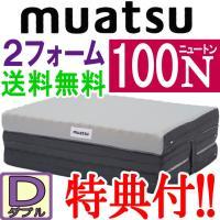 ◆商品番号:sk-604 2フォーム100 ダブル  ムアツ2フォーム100   ●メーカー:昭和西...