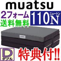 ◆商品番号:sk-604 2フォーム110 ダブル  ムアツ2フォーム110 クッション性に優れた二...