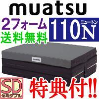 ◆商品番号:sk-604 2フォーム110 セミダブル  ムアツ2フォーム110 クッション性に優れ...