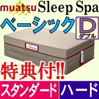 ◆商品番号:sk-spa-ベーシックダブル  ムアツスリープスパ ベーシック   ●メーカー:昭和西...