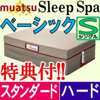 ◆商品番号:sk-spa-ベーシックシングル  ムアツスリープスパ ベーシック   ●メーカー:昭和...
