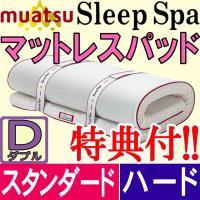 ◆商品番号:sk-spa-マットレスパッドダブル  ムアツスリープスパ マットレスパッド   ●メー...