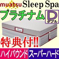 ◆商品番号:sk-spa-プラチナムダブル  ムアツスリープスパ プラチナム   ●メーカー:昭和西...
