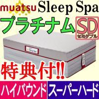◆商品番号:sk-spa-プラチナムセミダブル  ムアツスリープスパ プラチナム   ●メーカー:昭...