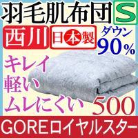 ◆uh-311 ゴアロイヤルスター500   ●メーカー:西川リビング  ●サイズ:150×210c...