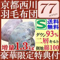 ◆商品番号:uk-804 京都西川DD93c1.3  ★今だけ!!豪華特典♪  選べるブランドカバー...