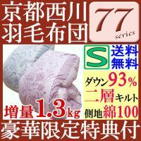 ◆商品番号:uk-806 京都西川hDD93c1.3   ★今だけ!!豪華特典♪  選べるブランドカ...