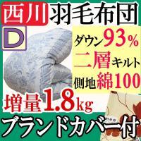 ◆商品番号:uk-825 京都西川DD93c1.8ダブル  ★今だけ!!豪華特典♪  選べるブランド...