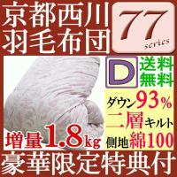 ◆商品番号:uk-826 京都西川hDD93c1.3d   ★今だけ!!豪華特典♪  選べるブランド...