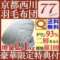 ◆商品番号:uk-871 京都西川DD93c2.1   ★今だけ!!豪華レビュー特典♪  選べるブラ...