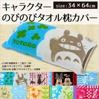 人気キャラクターの「のびのび伸びる」タオル地枕カバー! ぴったり合うのは43×63cmの枕ですが、伸...