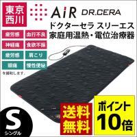 東京西川AiR(エアー)ドクターセラ・スリーエスは、温熱療法と電位療法の両方の効果が得られる家庭用医...