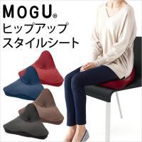 MOGU モグ ビーズクッション ヒップアップスタイルシート 腰当てクッション