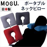 車や飛行機での移動や、旅行のお供や仮眠にも便利なネックピロー(首枕)。 MOGUポータブルネックピロ...
