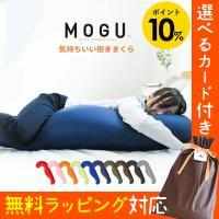 抱き枕 抱きまくら 本体 MOGU モグ 日本製 気持ちいい抱き枕 本体+専用カバー セット 極小ビーズ枕 横寝枕