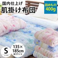 春夏使える薄手の肌布団が、1枚単品でこの価格。 普段使いや、買い換え用にもぴったりです。 お安く肌掛...