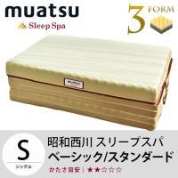 今だけオマケ「ムアツ枕」付き! 昭和西川のムアツふとん「スリープ スパ」シリーズ 3フォームの優れた...
