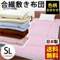 長い間探し求めていた敷き布団が遂に入荷! この価格でも、しっかりちゃんと国内工場で縫製しております!...